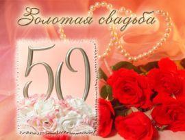 картинки с золотой свадьбой 50 лет