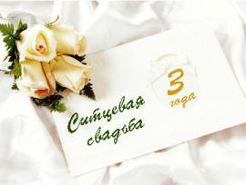 Чугунная свадьба поздравления в прозе