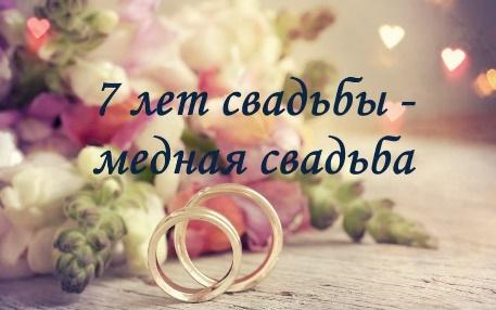 7 лет какая свадьба что подарить поздравления