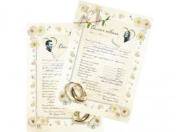 Шуточные документы невесты и жениха