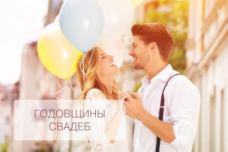 Названия свадьбы по годам совместной жизни