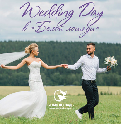 Конкурс «WEDDING DAY 2018»