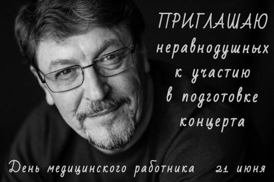 Обращение продюсера Сергея Князева