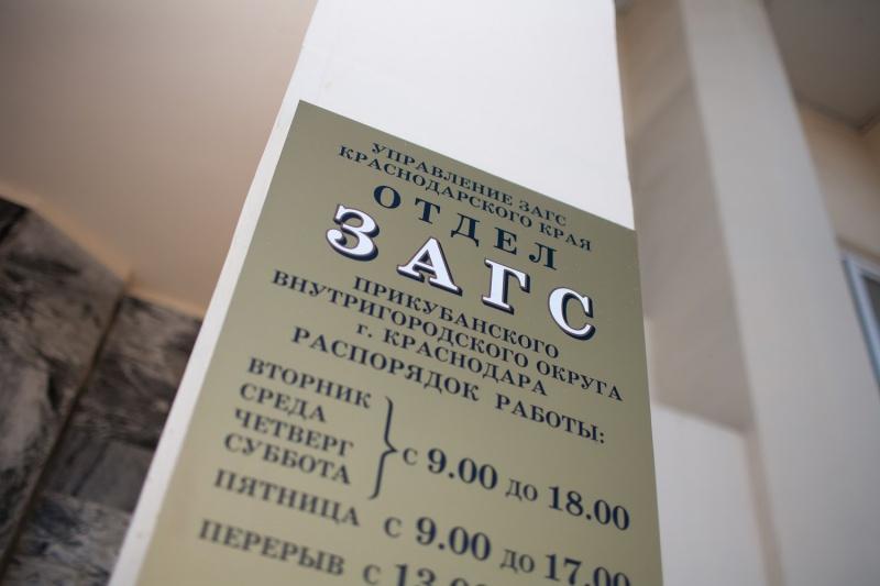 Расписание загсов г краснодара
