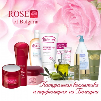 Интернет-магазин Rose of Bulgaria