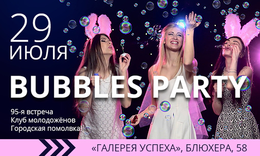 Bubbles party 29.07 КМ