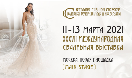 WEDDING FASHION MOSCOW 2021