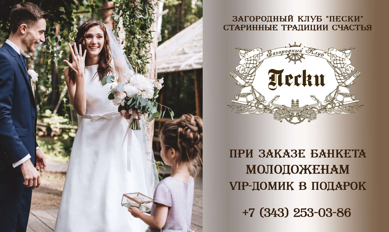 83f63c7cc04 Портал Свадебный вальс - все о свадьбе и каталог свадебных услуг в ...